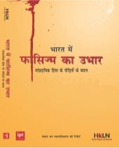 Rise of Fascism in Hindi