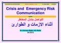 Risk and Crisis Communication CERC