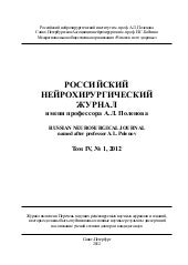 Russian Neurosurgical Journal; Volu...