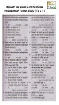 Rs cit-question-book-hindi