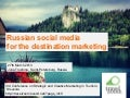 Russian social media for the destination marketing