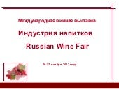 Итоги Russian Wine Fair 2012