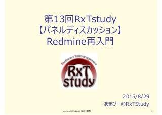 RxSstudy第13回パネルディスカッション「Redmine再入門」