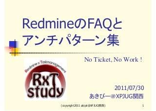 RedmineのFAQとアンチパターン集