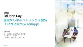 基礎から学ぶシトリックス仮想化製品(XenDesktop, XenApp)