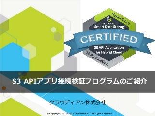 S3 API接続検証プログラムのご紹介