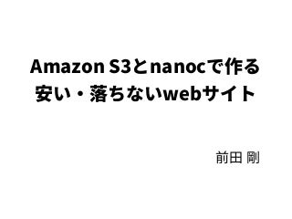 Amazon S3とnanocで作る 安い・落ちないwebサイト