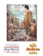 Saengdhamam Vol. 36 No. 431 March 2...