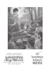 Saeng Dhamma Vol.37 No. 435 July  2011