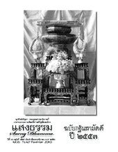 Saengdhamma Vol.36 No. 427 November...