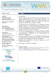 Saferinternet.gr newsletter issue3_2015 (1)