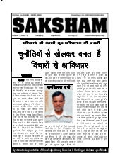 Saksham newsletter volume 3 Issue 1
