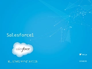 Salesforce1入門