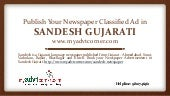 Publication/book-ad-in-sandesh-newspaper-at-budget –rates