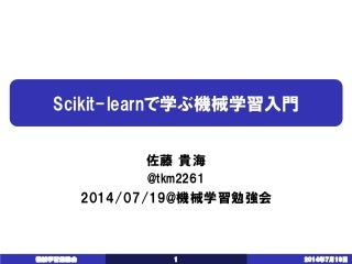 Scikit learnで学ぶ機械学習入門