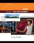 Книга Scott kelby   the adobe photoshop cs5 book for digital photographers rus