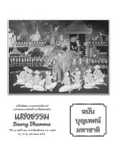 Seang Dhamma Vol. 37 No. 443 March ...