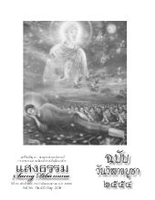 Seang Dhamma Vol. 36 No. 433 May, 2011