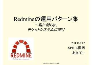 「Redmineの運用パターン集~私に聞くな、チケットシステムに聞け」