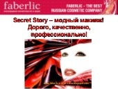 Decorative Cosmetics Secret story