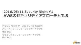 Security Night #1 AWSのセキュリティアプローチとTLS
