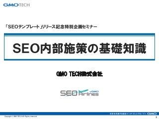 SEO内部施策の基礎知識