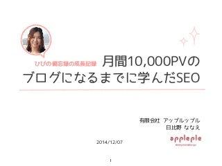 月間10,000PVのブログになるまでに学んだSEO 2014年12月7日