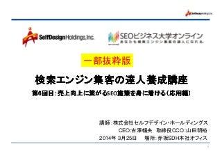 コンテンツSeo コンテンツマーケティング:btob編 「検索エンジン集客養成講座より」