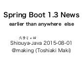Spring Boot 1.3 News #渋谷Java
