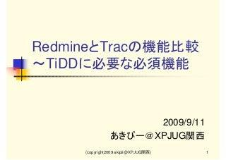 RedmineとTracの機能比較~TiDDに必要な必須機能