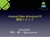 Android Wear & Android M 最新トピック