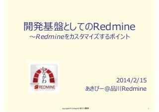 第6回品川Redmine勉強会発表資料「開発基盤としてのRedmine~Redmineをカスタマイズするポイント」