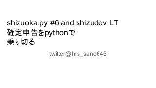 Shizuoka.py #6 lt  確定申告をpythonで乗り切る