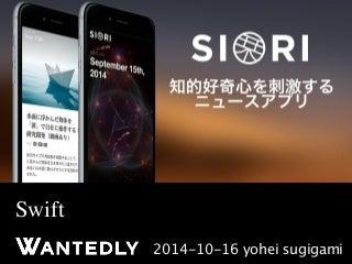 SwiftでSioriを開発した体験記