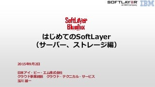 SoftLayer Bluemix Summit 2015 はじめてのSoftLayer(サーバー、ストレージ編)
