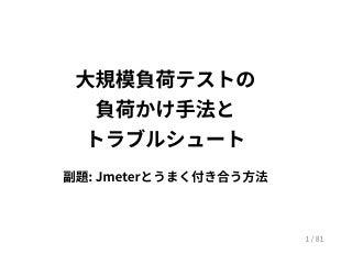 大規模負荷テストの負荷かけ手法とトラブルシュート 〜JMeterとうまく付き合う方法〜