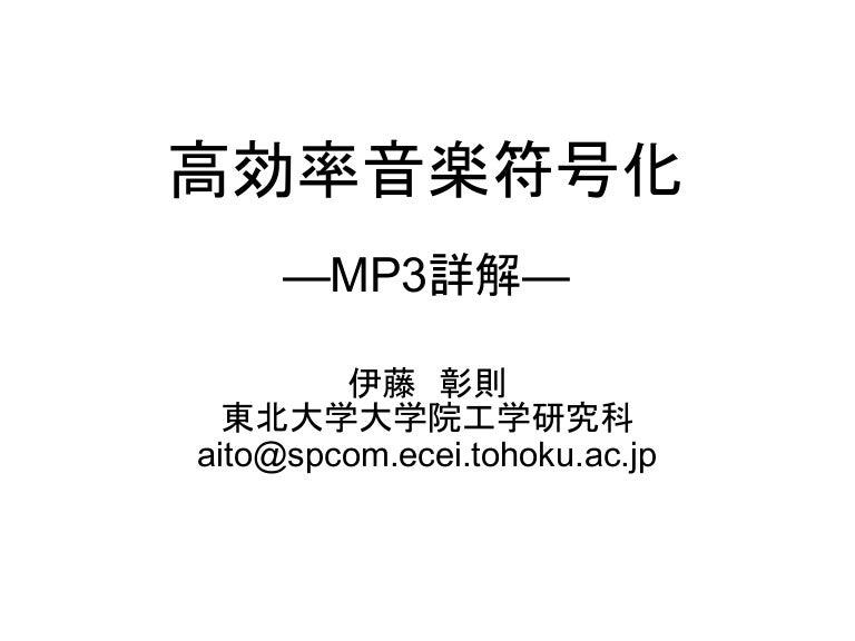 高効率音声符号化―MP3詳解― - SS...