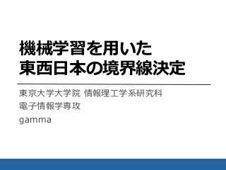 機械学習を用いた東西日本の境界線決定