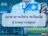 The Road toward a Smart Hospital (Presented at Roi Et Hospital) (2 Feb 2016)