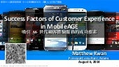 Success Factors of Customer Experience in MobileAGE 20140806