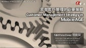 Customer Management Strategy in MobileAGE