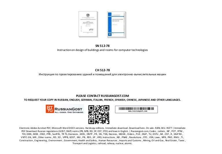 инструкция по проектированию зданий и помещений для электронно-вычислительных машин сн 512-78 - фото 8