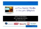 Social Media for Teacher