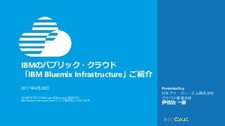 【共通版】 IBM Bluemix Infrastructure (SoftLayer) 日本語ご紹介 2017年1月版 v1   VMware on IBM Cloud 最新情報