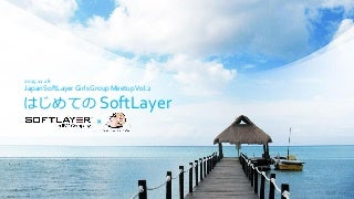 Japan SoftLayer Girls Group Meetup Vol.2 SoftLayer Introduction