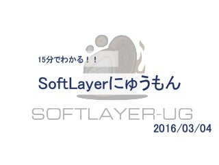 SoftLayerにゅうもん(2016/03/04 SoftLayer勉強会)