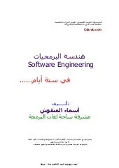 Software Engineering Arabic