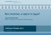 Conference Software People 2011. Bu...