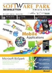 Software Park Newsletter ฉบับ 1/2554