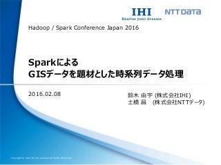 Sparkによる GISデータを題材とした時系列データ処理 (Hadoop / Spark Conference Japan 2016 講演資料)